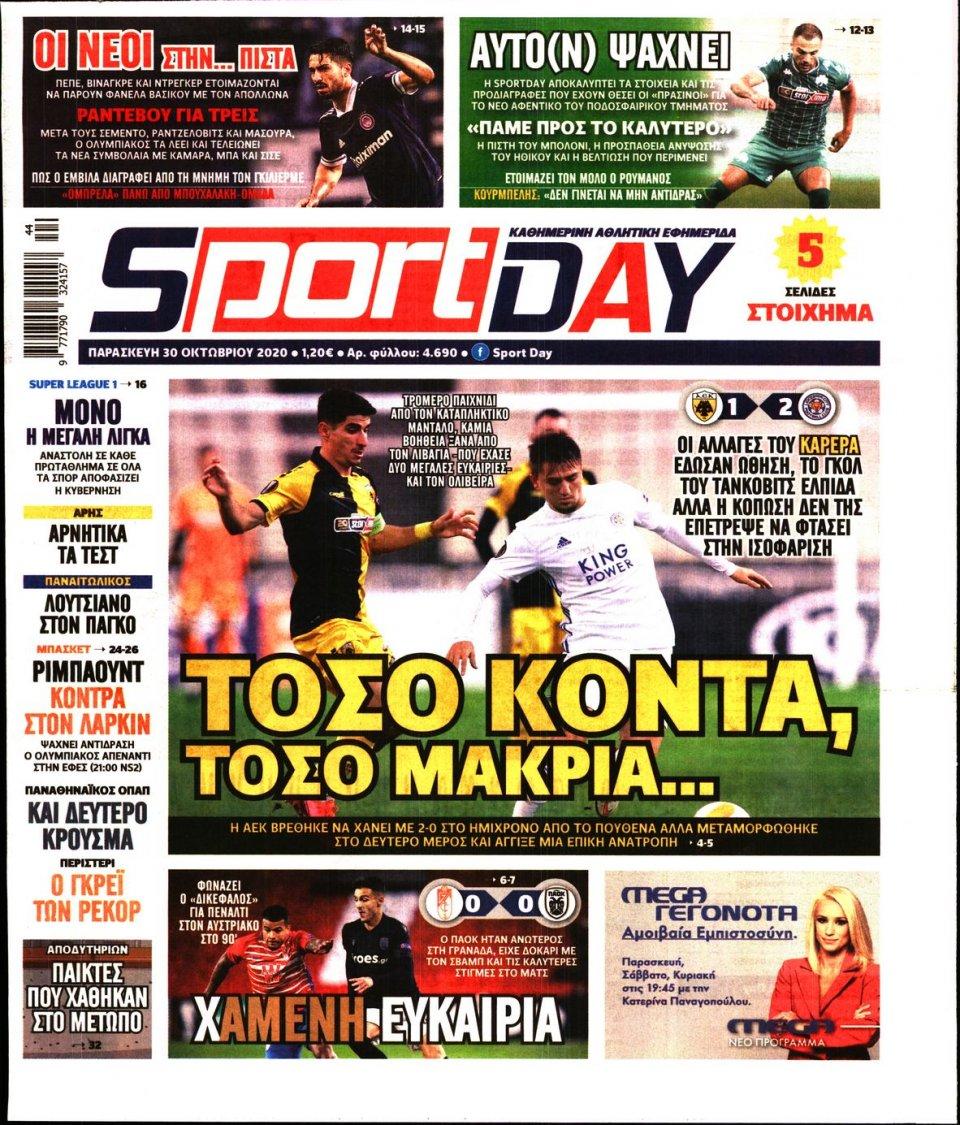 Πρωτοσέλιδο Εφημερίδας - Sportday - 2020-10-30