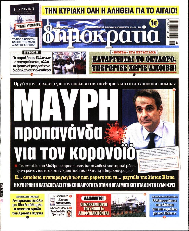 Πρωτοσέλιδο Εφημερίδας - ΔΗΜΟΚΡΑΤΙΑ - 2020-10-30