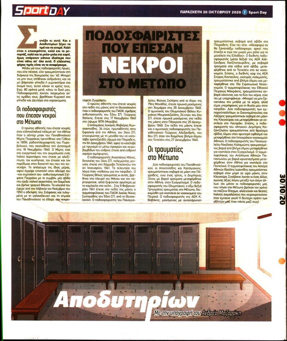 Οπισθόφυλλο Εφημερίδας - Sportday - 2020-10-30