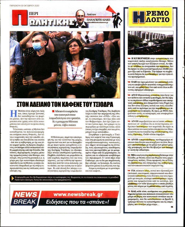 Οπισθόφυλλο Εφημερίδας - ΔΗΜΟΚΡΑΤΙΑ - 2020-10-30