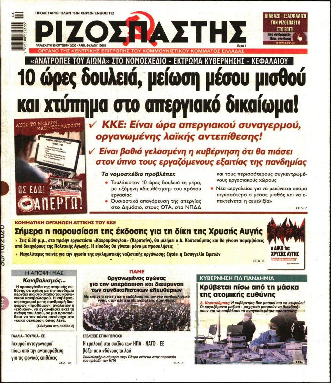 Πρωτοσέλιδο Εφημερίδας - Ριζοσπάστης - 2020-10-30
