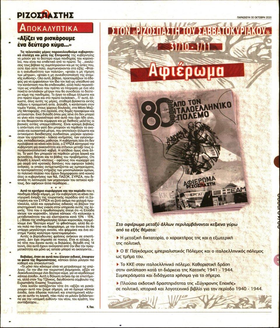 Οπισθόφυλλο Εφημερίδας - Ριζοσπάστης - 2020-10-30