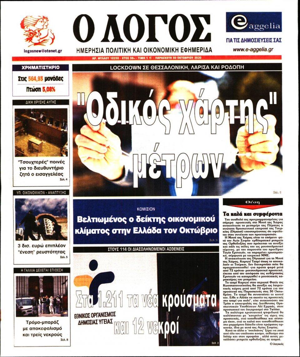 Πρωτοσέλιδο Εφημερίδας - Λόγος - 2020-10-30
