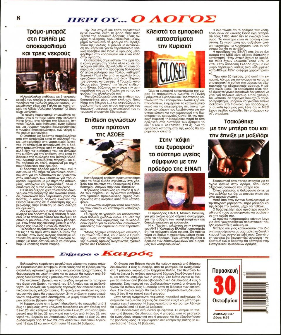 Οπισθόφυλλο Εφημερίδας - Λόγος - 2020-10-30