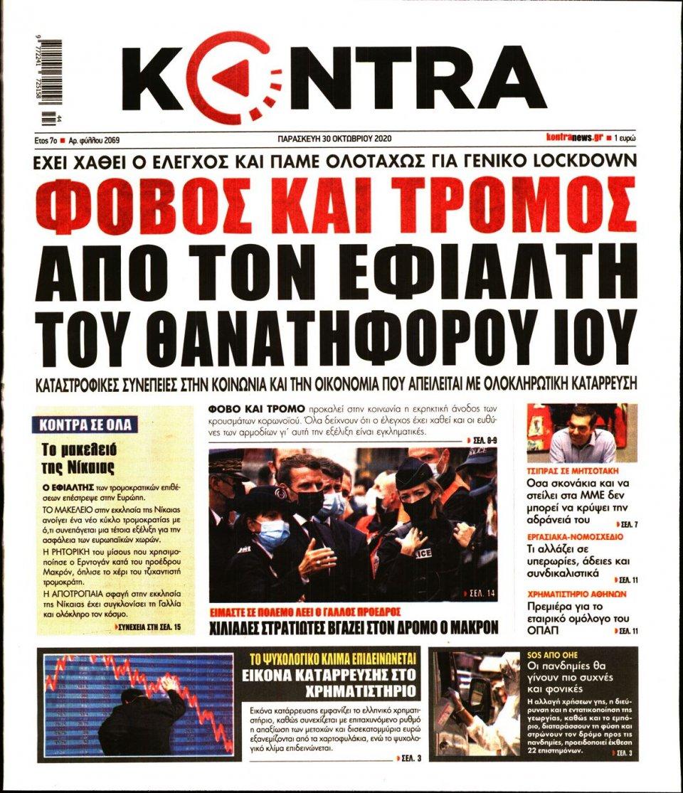 Πρωτοσέλιδο Εφημερίδας - KONTRA NEWS - 2020-10-30