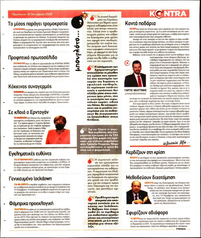 Οπισθόφυλλο Εφημερίδας - KONTRA NEWS - 2020-10-30