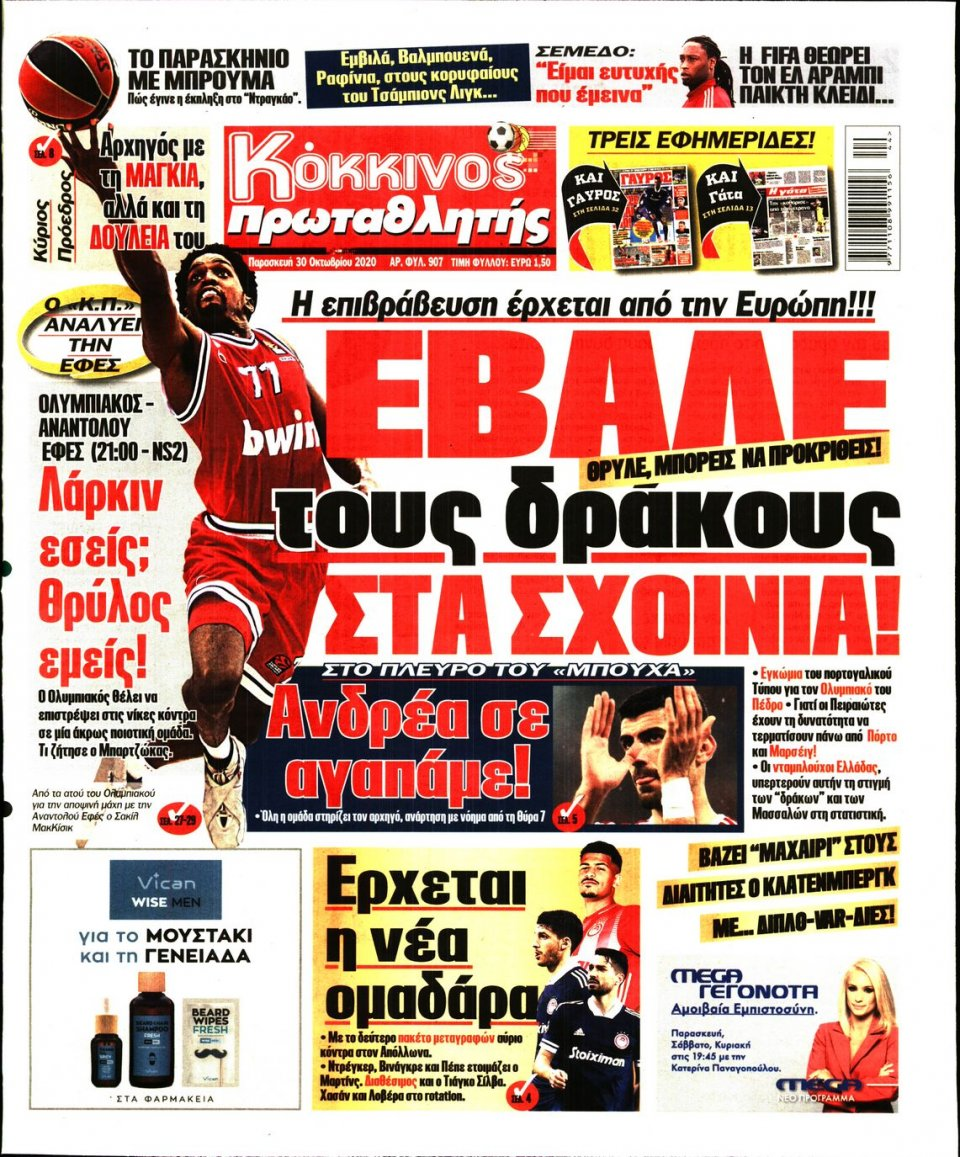 Πρωτοσέλιδο Εφημερίδας - Πρωταθλητής - 2020-10-30