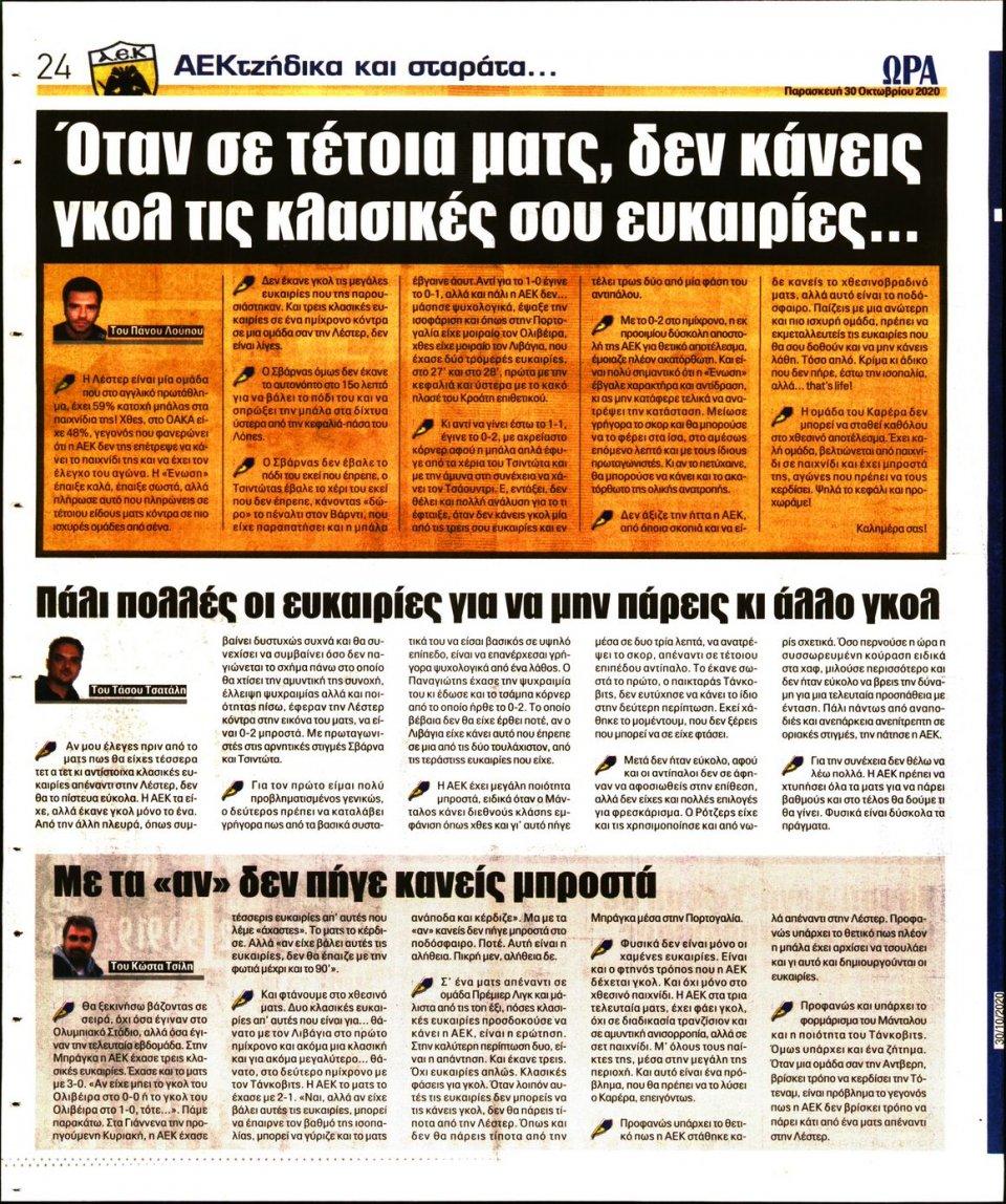 Οπισθόφυλλο Εφημερίδας - Ώρα για Σπόρ - 2020-10-30