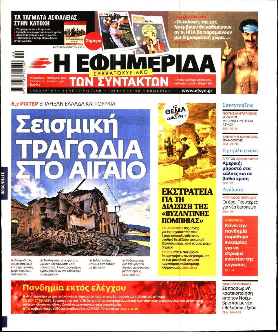 Πρωτοσέλιδο Εφημερίδας - Η ΕΦΗΜΕΡΙΔΑ ΤΩΝ ΣΥΝΤΑΚΤΩΝ - 2020-10-31