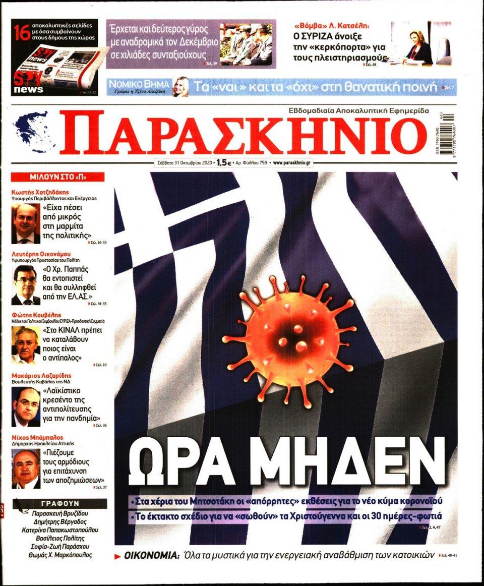 Πρωτοσέλιδο Εφημερίδας - ΤΟ ΠΑΡΑΣΚΗΝΙΟ - 2020-10-31