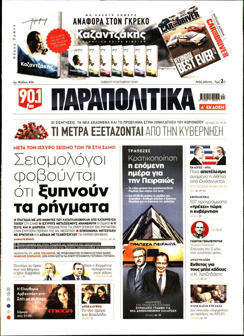 Πρωτοσέλιδο Εφημερίδας - ΠΑΡΑΠΟΛΙΤΙΚΑ - 2020-10-31