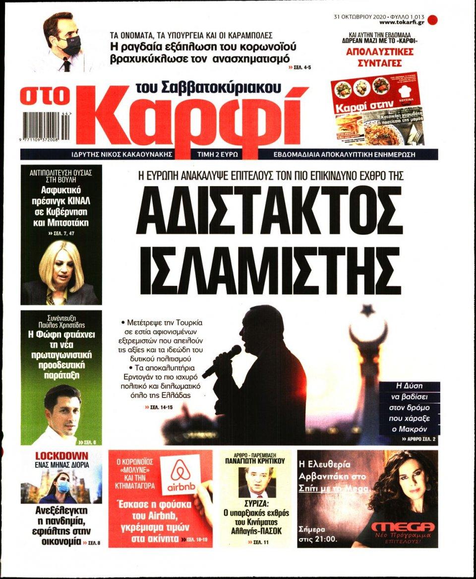 Πρωτοσέλιδο Εφημερίδας - ΚΑΡΦΙ - 2020-10-31