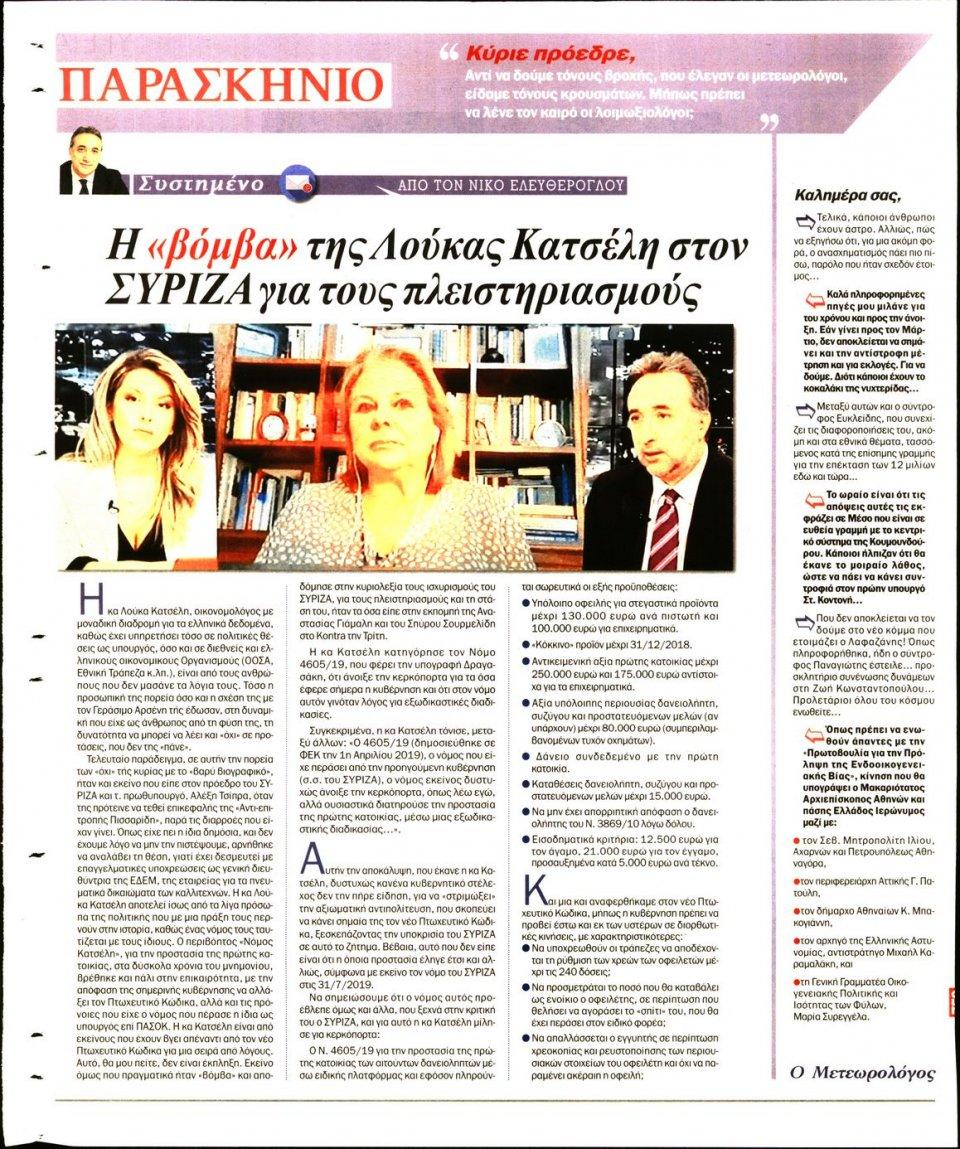 Οπισθόφυλλο Εφημερίδας - ΤΟ ΠΑΡΑΣΚΗΝΙΟ - 2020-10-31