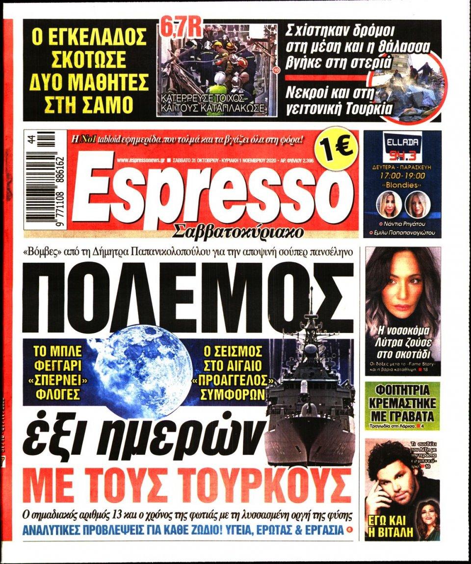 Πρωτοσέλιδο Εφημερίδας - Espresso - 2020-10-31