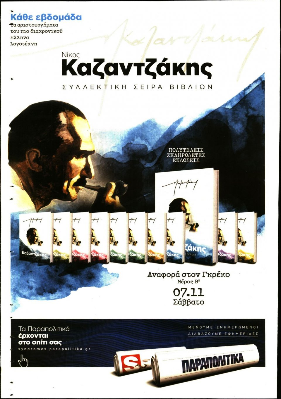Οπισθόφυλλο Εφημερίδας - ΠΑΡΑΠΟΛΙΤΙΚΑ - 2020-10-31