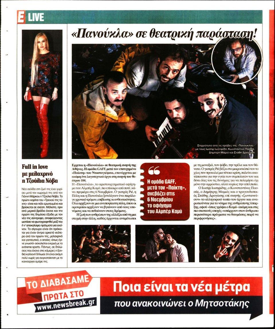 Οπισθόφυλλο Εφημερίδας - Espresso - 2020-10-31