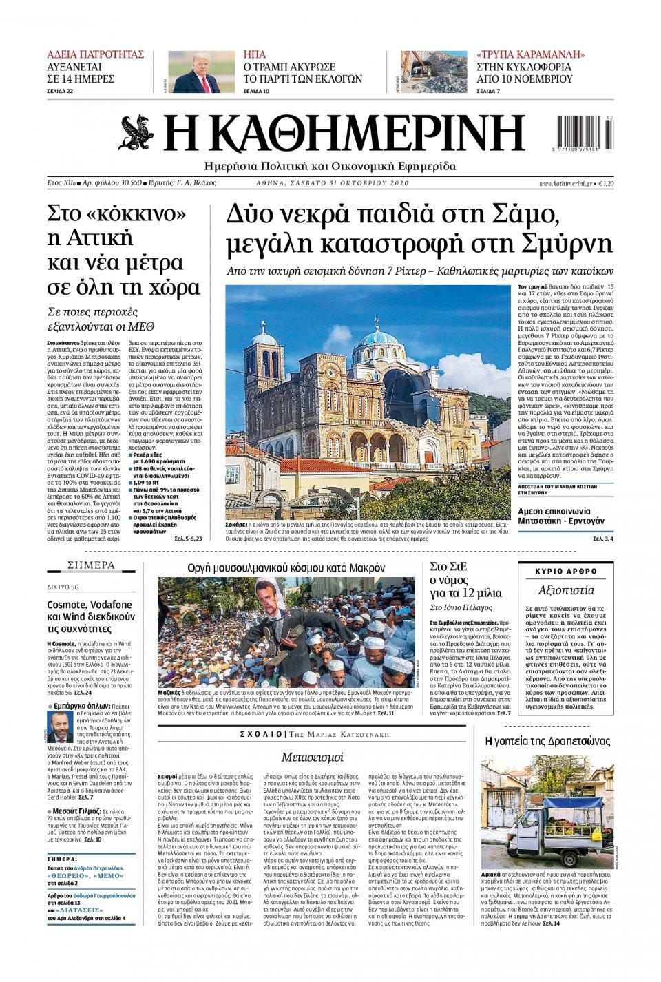 Πρωτοσέλιδο Εφημερίδας - Καθημερινή - 2020-10-31