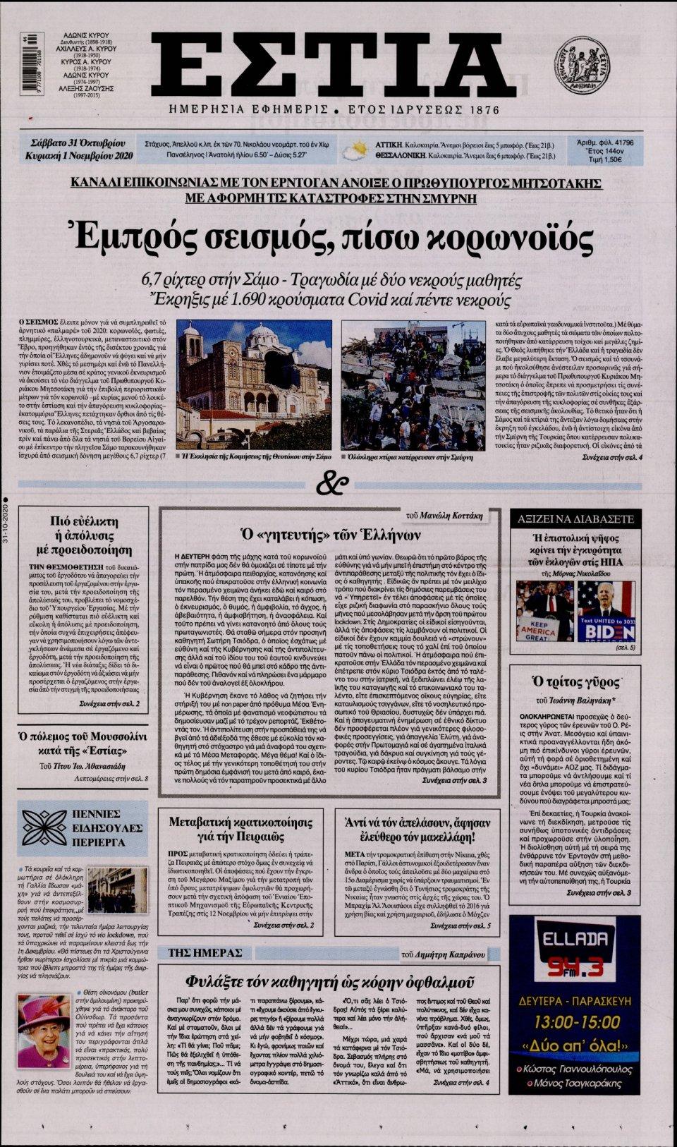 Πρωτοσέλιδο Εφημερίδας - Εστία - 2020-10-31
