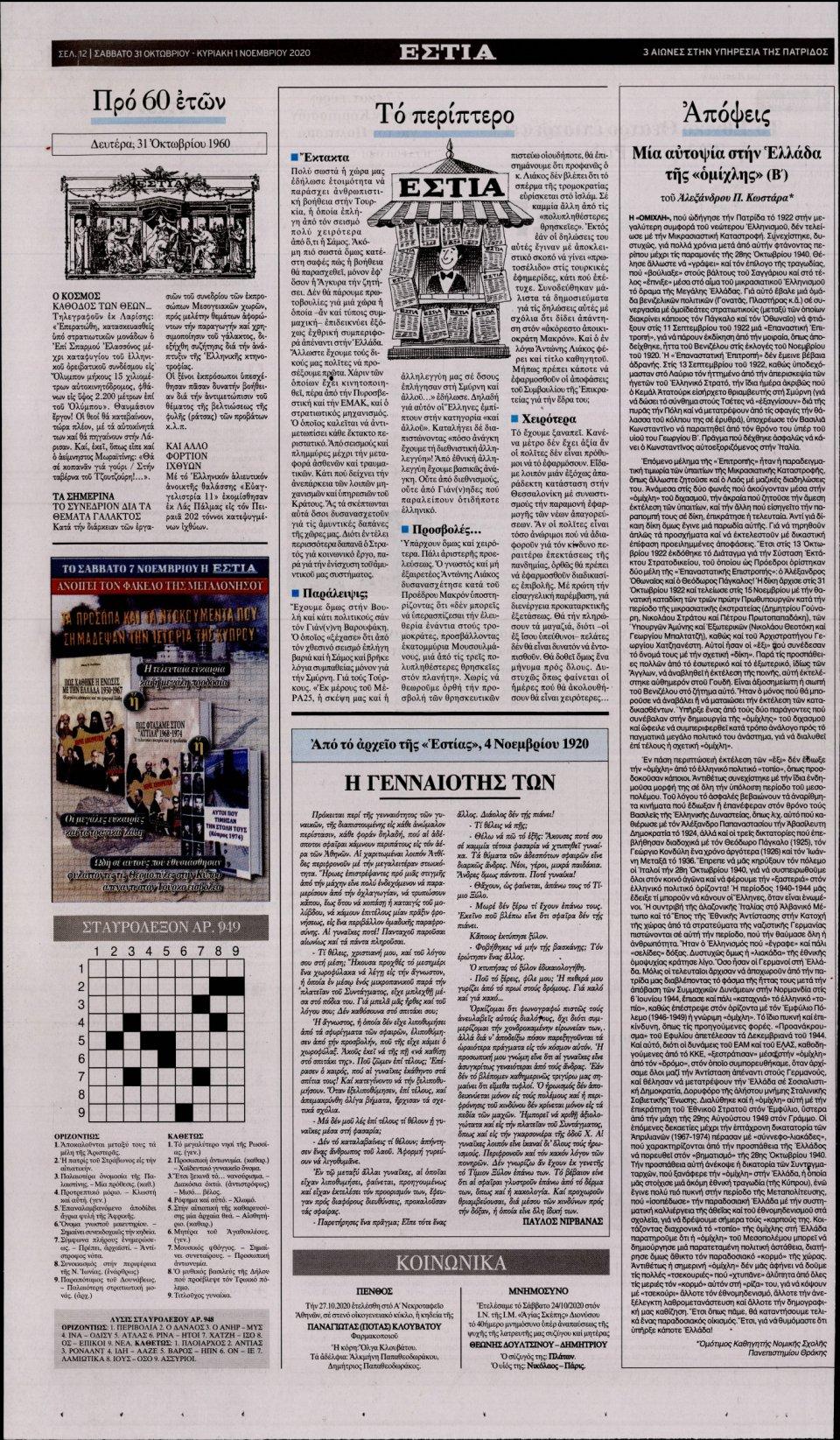 Οπισθόφυλλο Εφημερίδας - Εστία - 2020-10-31