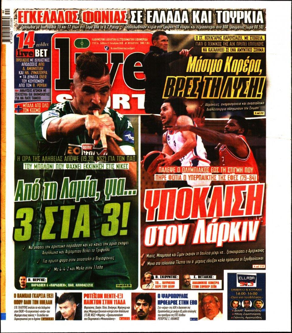 Πρωτοσέλιδο Εφημερίδας - LIVE SPORT - 2020-10-31