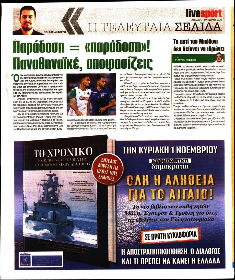 Οπισθόφυλλο Εφημερίδας - LIVE SPORT - 2020-10-31