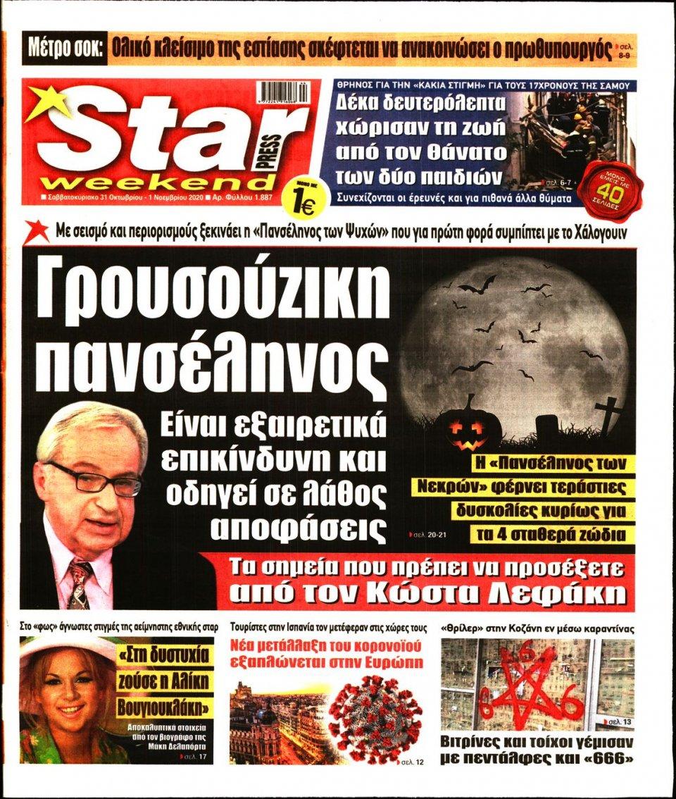 Πρωτοσέλιδο Εφημερίδας - STAR PRESS - 2020-10-31
