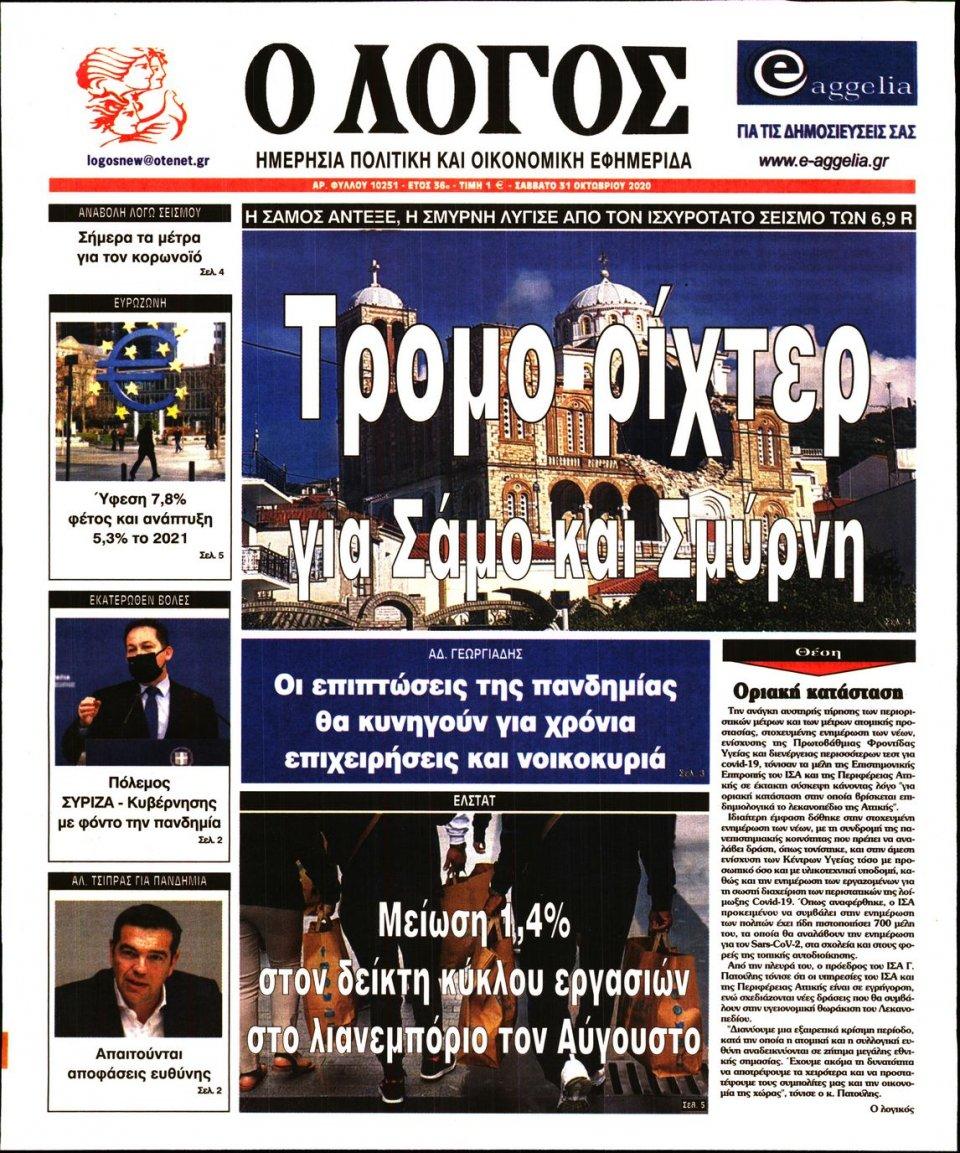 Πρωτοσέλιδο Εφημερίδας - Λόγος - 2020-10-31