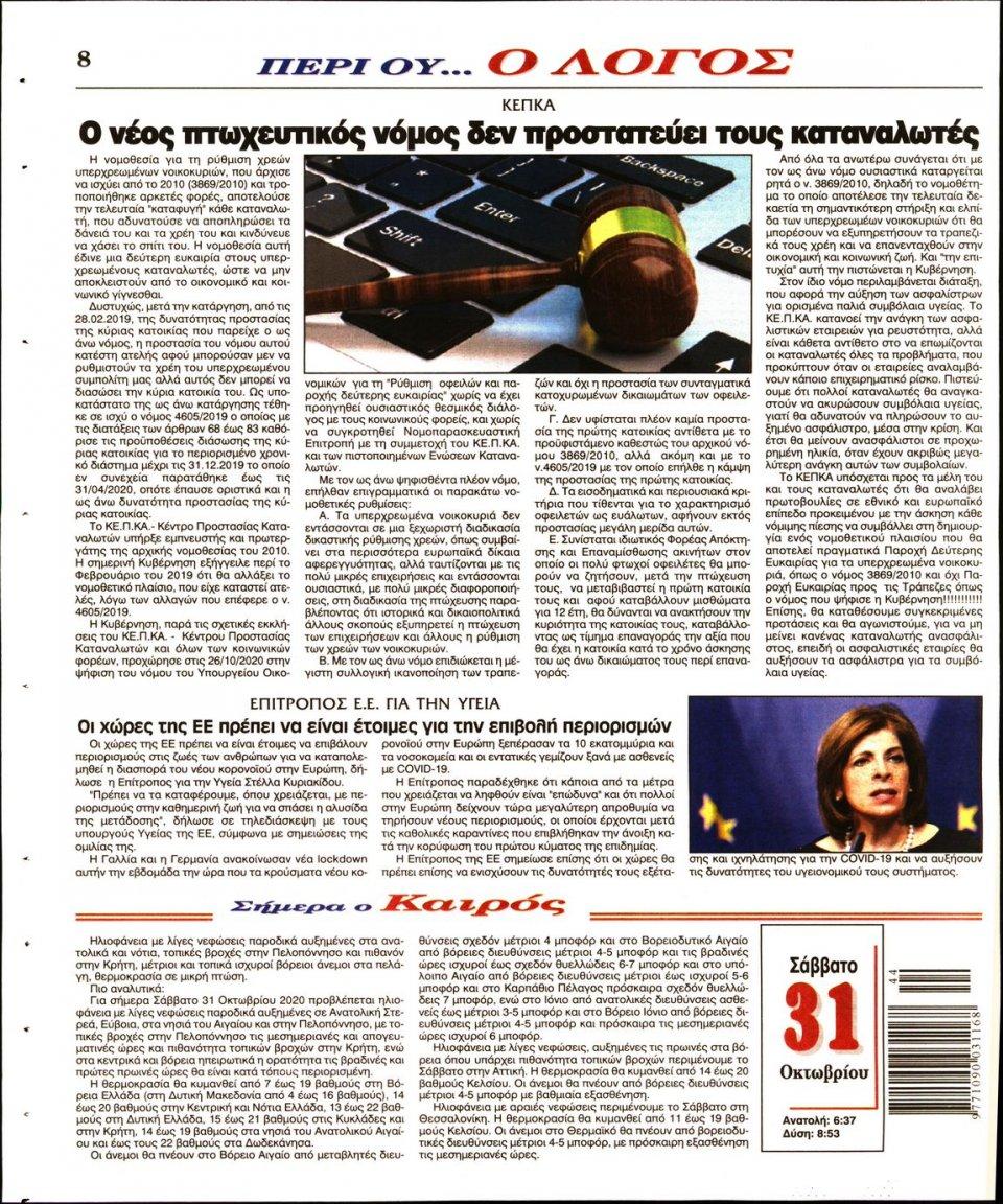 Οπισθόφυλλο Εφημερίδας - Λόγος - 2020-10-31