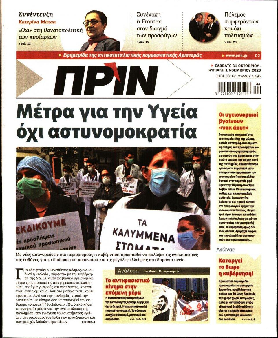 Πρωτοσέλιδο Εφημερίδας - ΠΡΙΝ - 2020-10-31