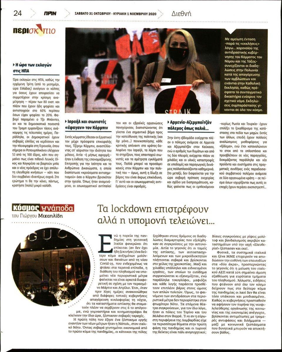 Οπισθόφυλλο Εφημερίδας - ΠΡΙΝ - 2020-10-31
