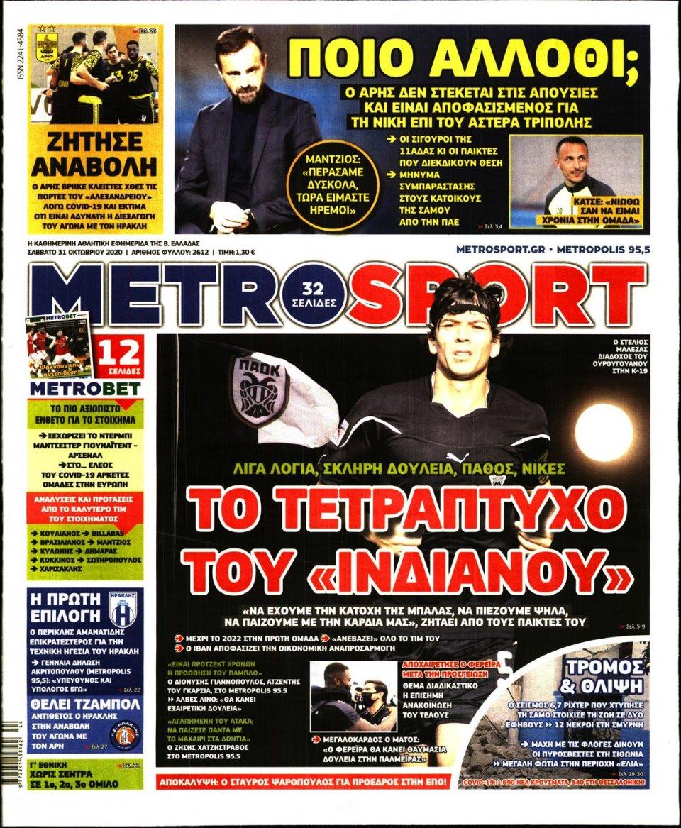 Πρωτοσέλιδο Εφημερίδας - METROSPORT - 2020-10-31