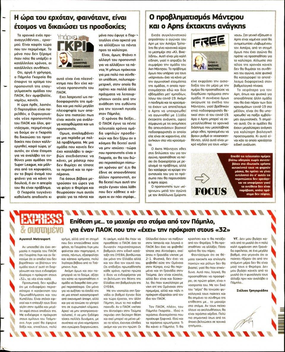 Οπισθόφυλλο Εφημερίδας - METROSPORT - 2020-10-31