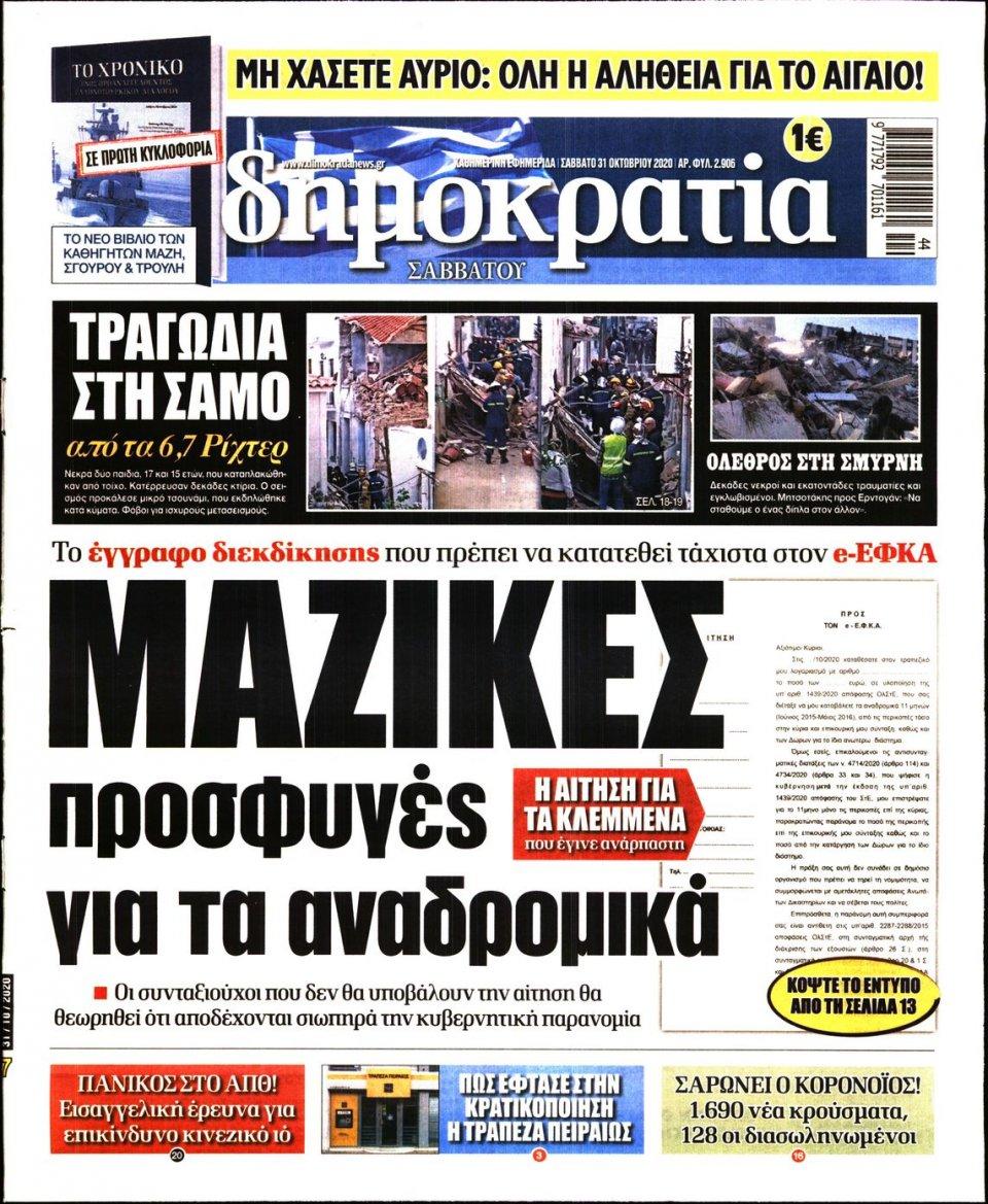 Πρωτοσέλιδο Εφημερίδας - ΔΗΜΟΚΡΑΤΙΑ - 2020-10-31
