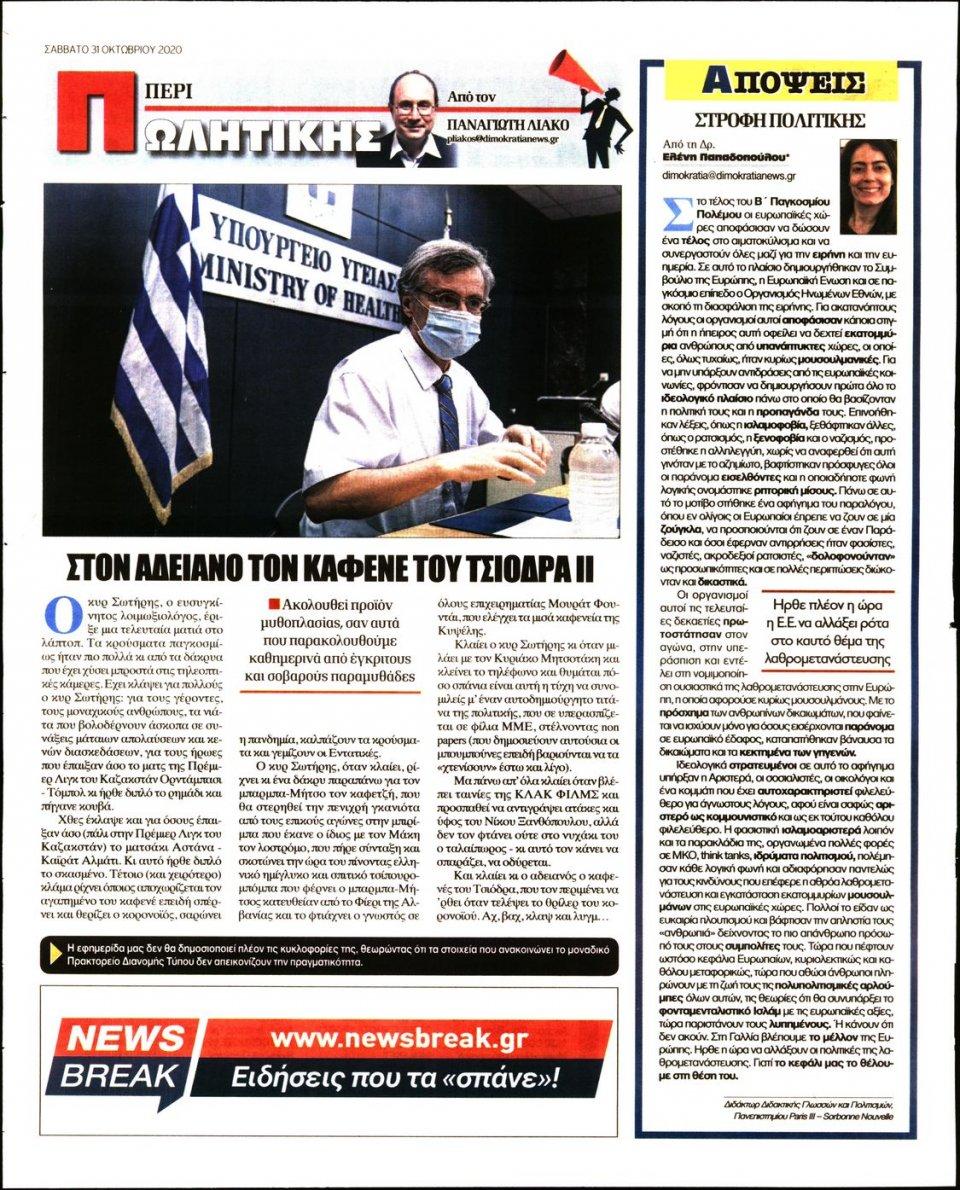 Οπισθόφυλλο Εφημερίδας - ΔΗΜΟΚΡΑΤΙΑ - 2020-10-31