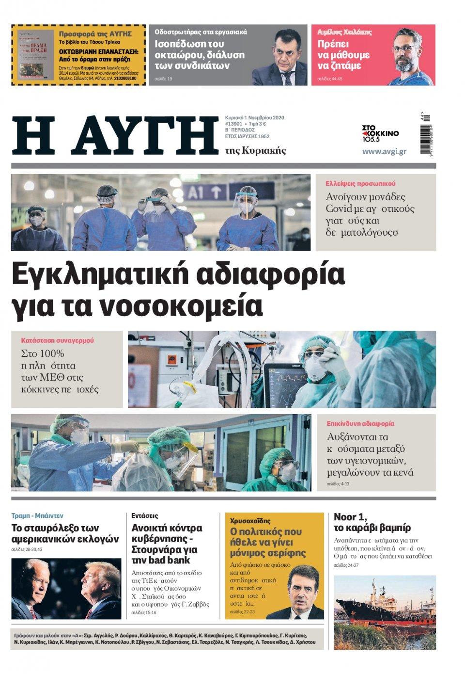 Πρωτοσέλιδο Εφημερίδας - Αυγή - 2020-11-01