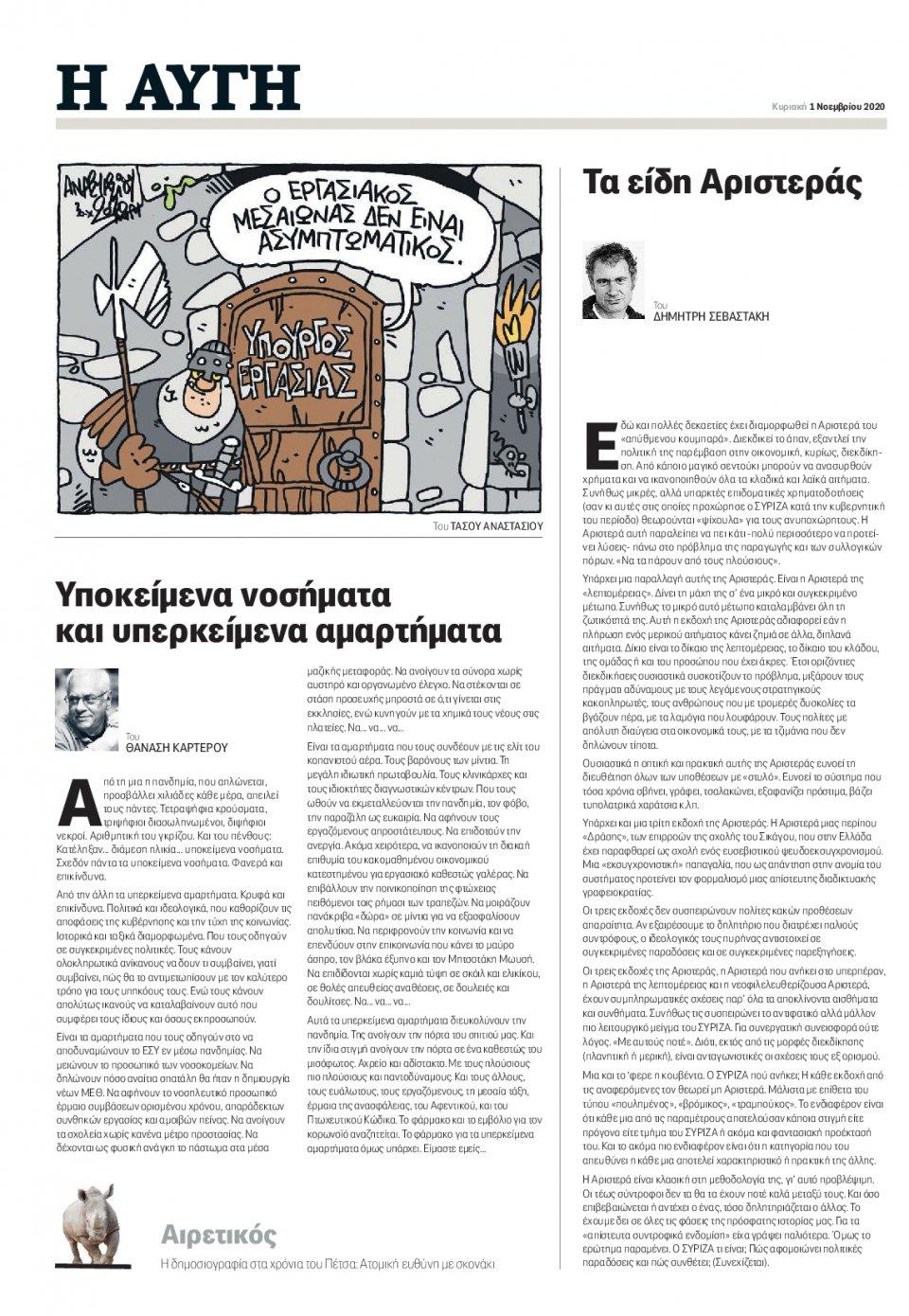 Οπισθόφυλλο Εφημερίδας - Αυγή - 2020-11-01