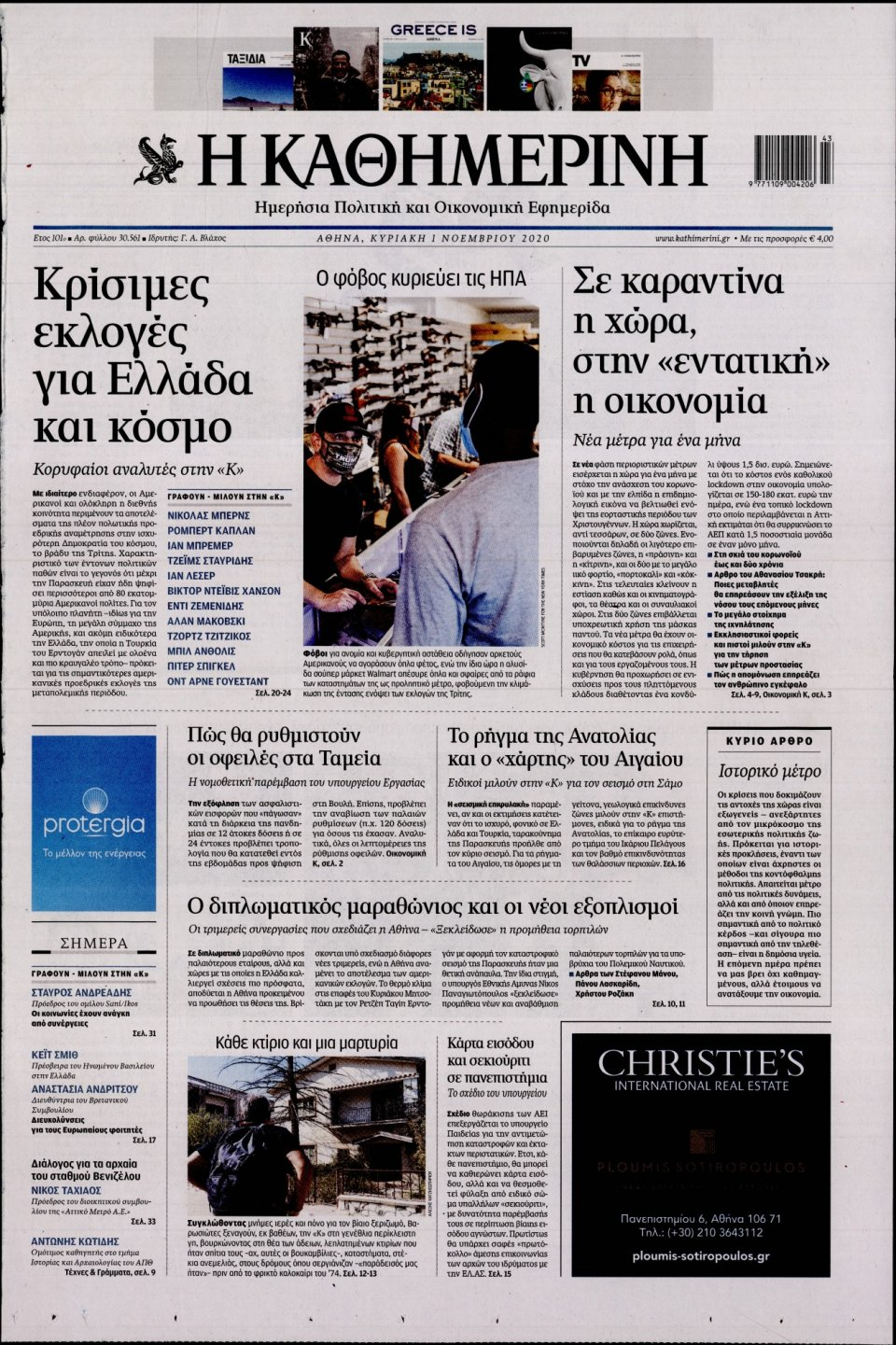 Πρωτοσέλιδο Εφημερίδας - Καθημερινή - 2020-11-01