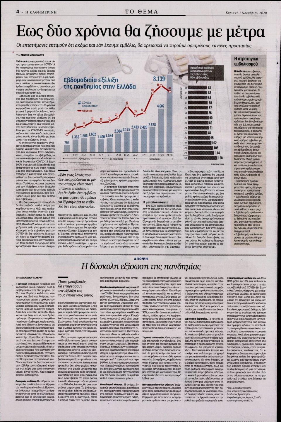 Οπισθόφυλλο Εφημερίδας - Καθημερινή - 2020-11-01