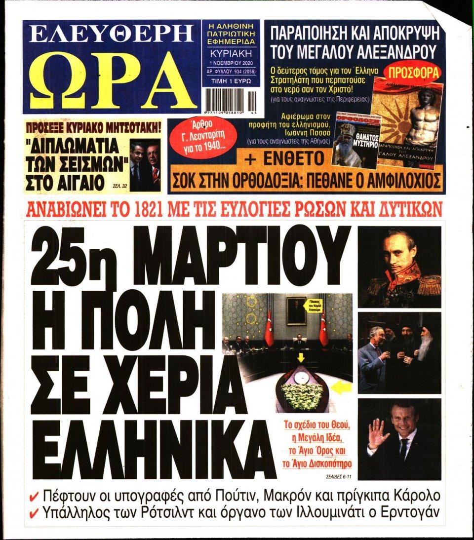 Πρωτοσέλιδο Εφημερίδας - Ελεύθερη Ώρα - 2020-11-01