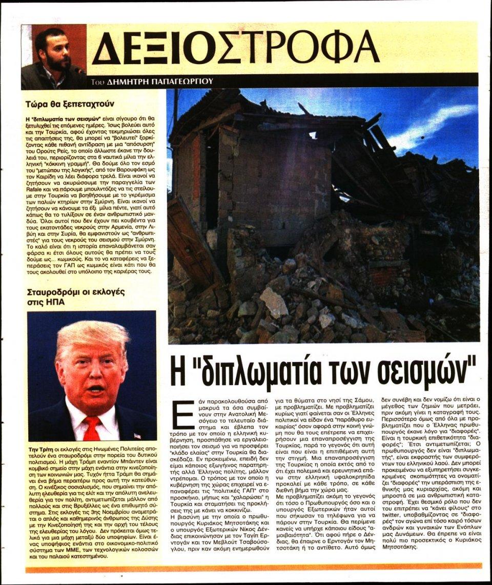 Οπισθόφυλλο Εφημερίδας - Ελεύθερη Ώρα - 2020-11-01