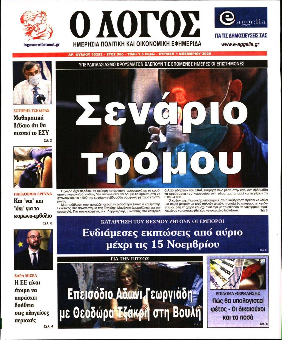 Πρωτοσέλιδο Εφημερίδας - Λόγος - 2020-11-01