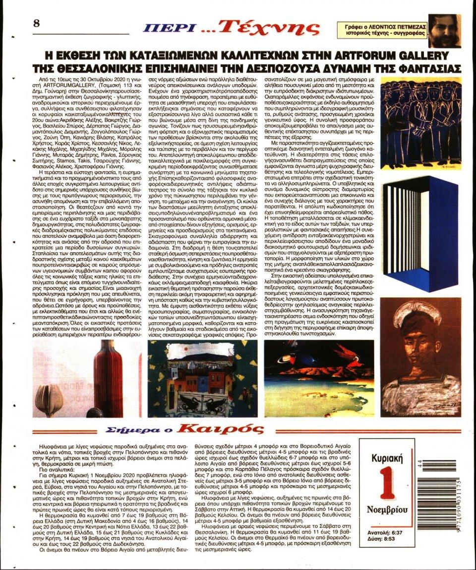 Οπισθόφυλλο Εφημερίδας - Λόγος - 2020-11-01