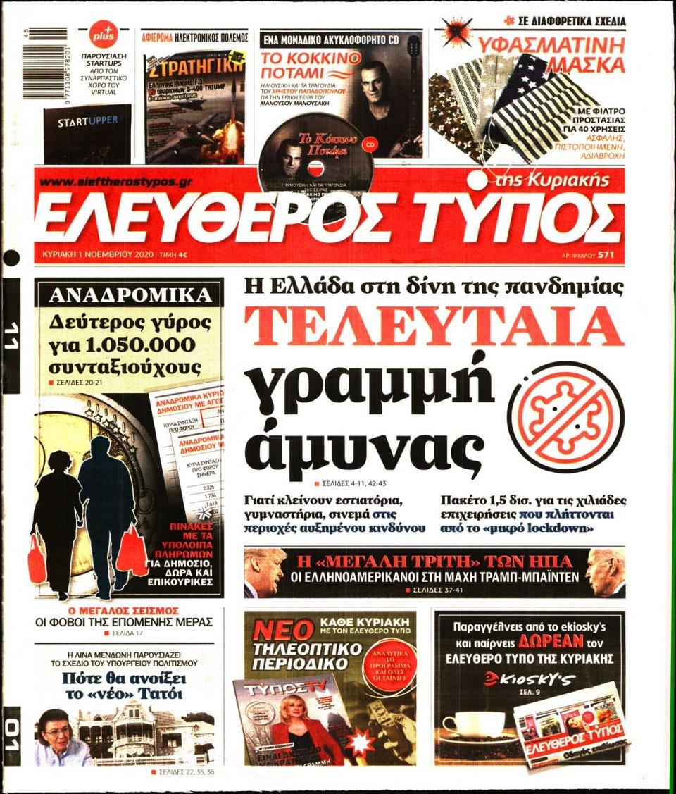 Πρωτοσέλιδο Εφημερίδας - Ελεύθερος Τύπος - 2020-11-01