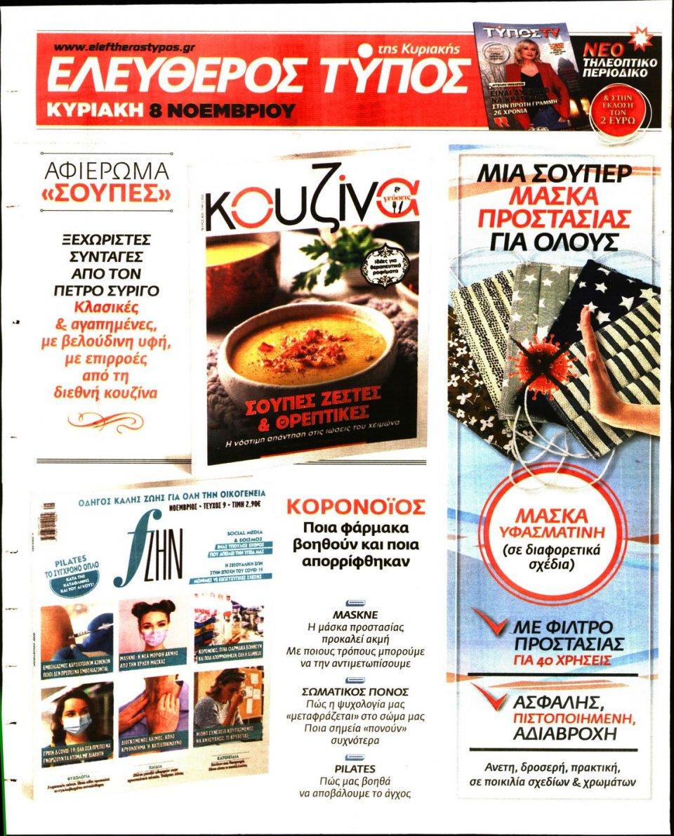Οπισθόφυλλο Εφημερίδας - Ελεύθερος Τύπος - 2020-11-01