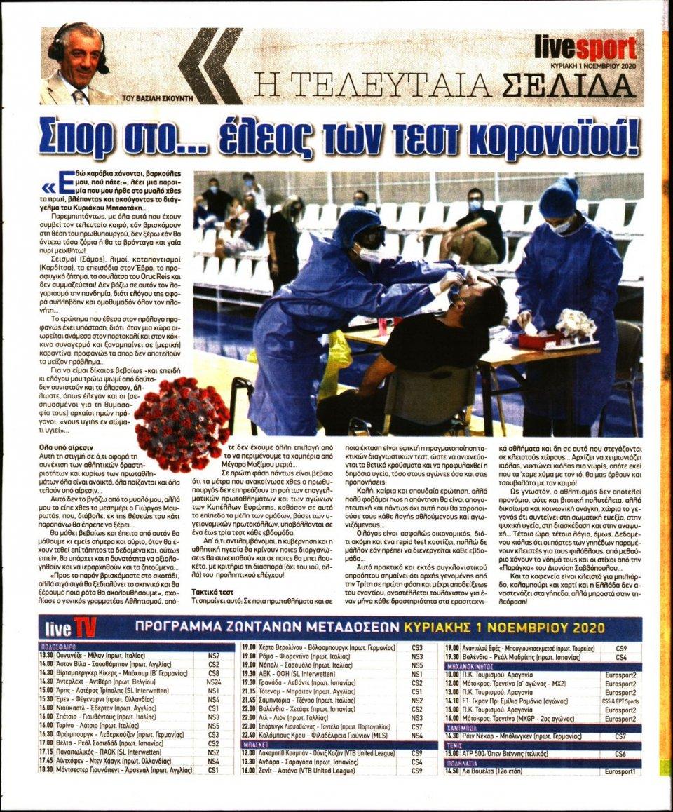 Οπισθόφυλλο Εφημερίδας - LIVE SPORT ΚΥΡΙΑΚΗΣ - 2020-11-01