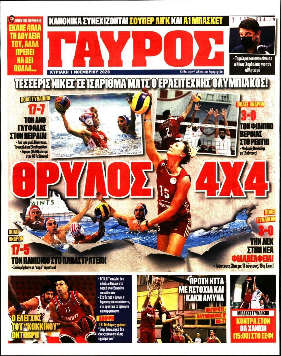 Οπισθόφυλλο Εφημερίδας - Πρωταθλητής - 2020-11-01