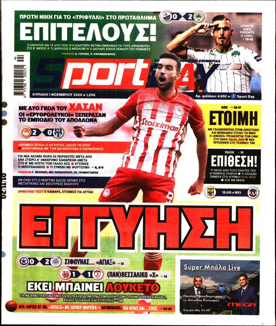 Πρωτοσέλιδο Εφημερίδας - Sportday - 2020-11-01