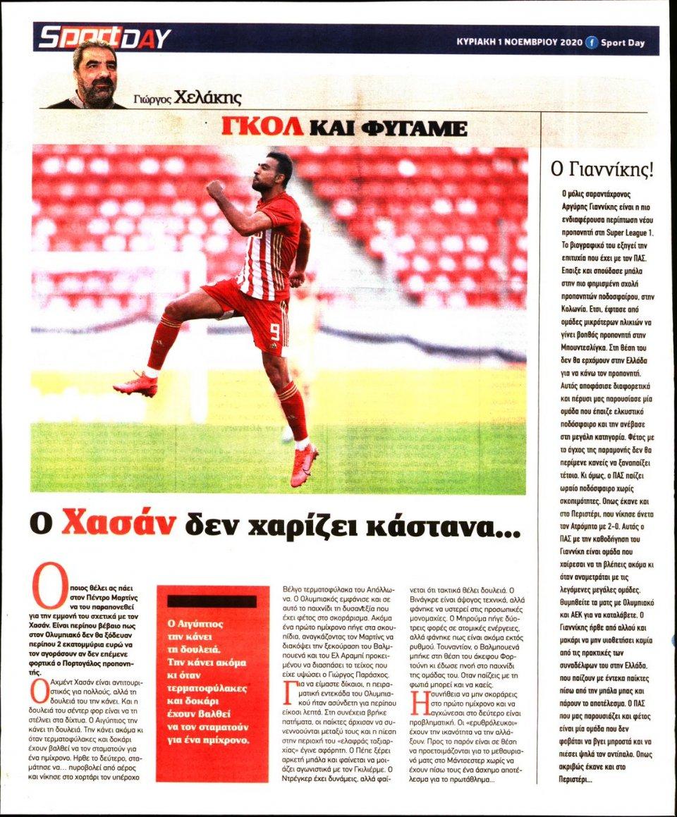 Οπισθόφυλλο Εφημερίδας - Sportday - 2020-11-01