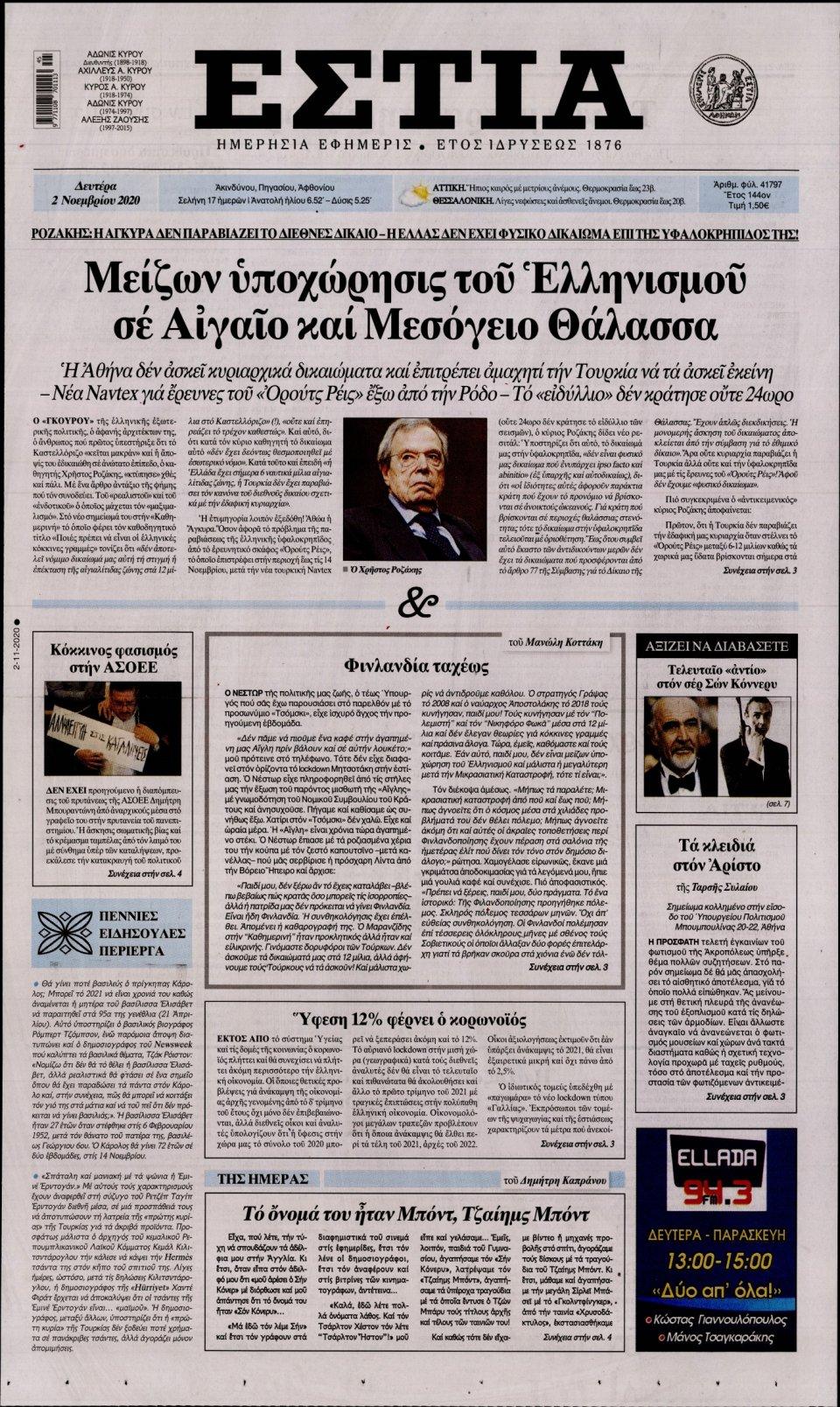 Πρωτοσέλιδο Εφημερίδας - Εστία - 2020-11-02