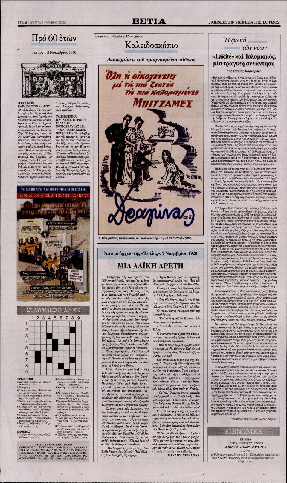 Οπισθόφυλλο Εφημερίδας - Εστία - 2020-11-02